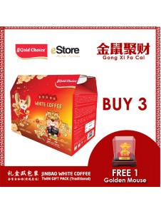 [CNY SPECIAL] GOLD CHOICE WHITE COFFEE (TWIN PACKS) IN CNY GIFT BOX - 3 SETS